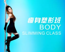 广州舞本舞蹈培训学校  瘦身塑形课程