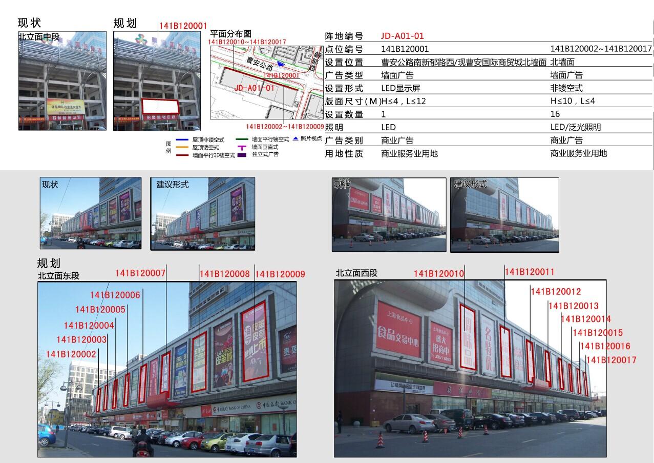 曹安商贸区规划示意图