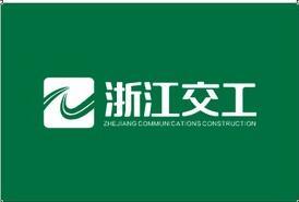 浙江交工集团