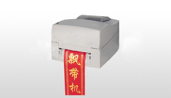 数码飘带打印机