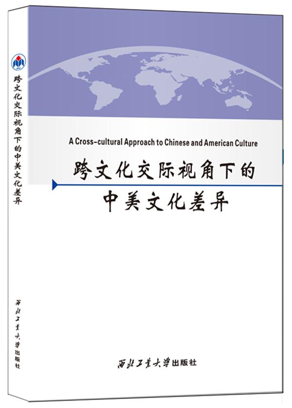跨文化交际视角下的中美文化差异