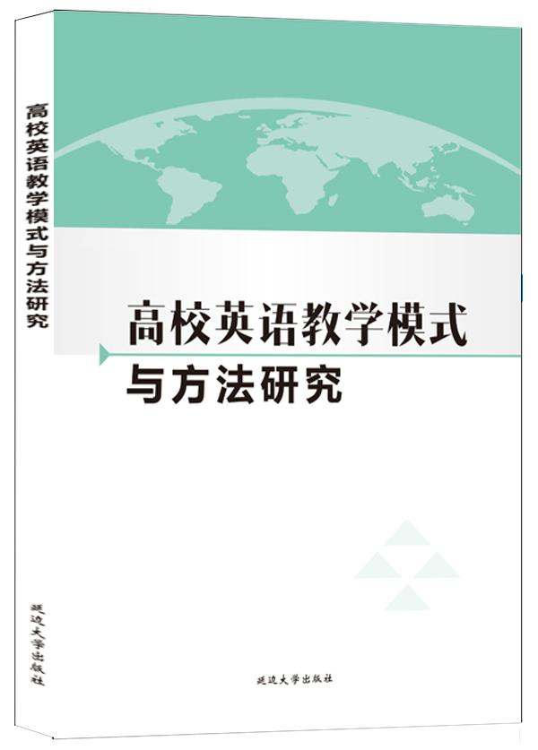 高校英语教学模式与方法研究