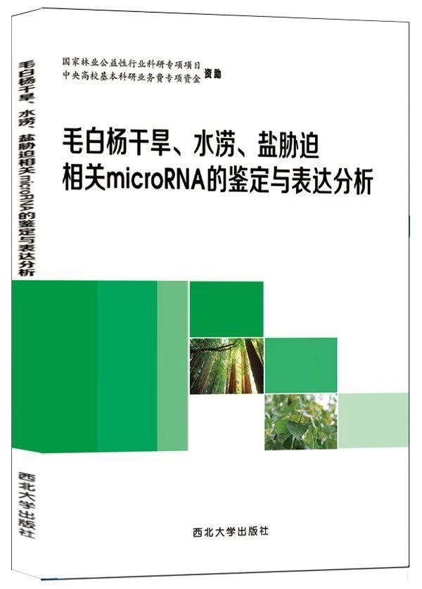 毛白杨干旱、水涝、盐胁迫相关microRNA的鉴定与表达分析