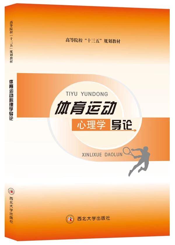 体育运动心理学导论