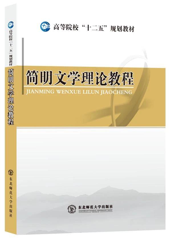 简明文学理论教程