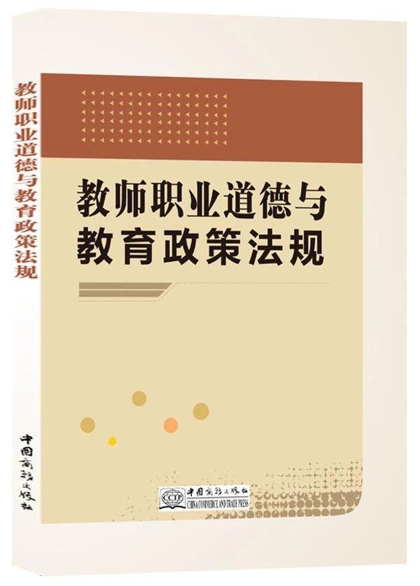 教师职业道德与教育政策法规