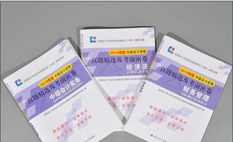 全国会计专业技术资格考试(中级)真题精选及考前密卷