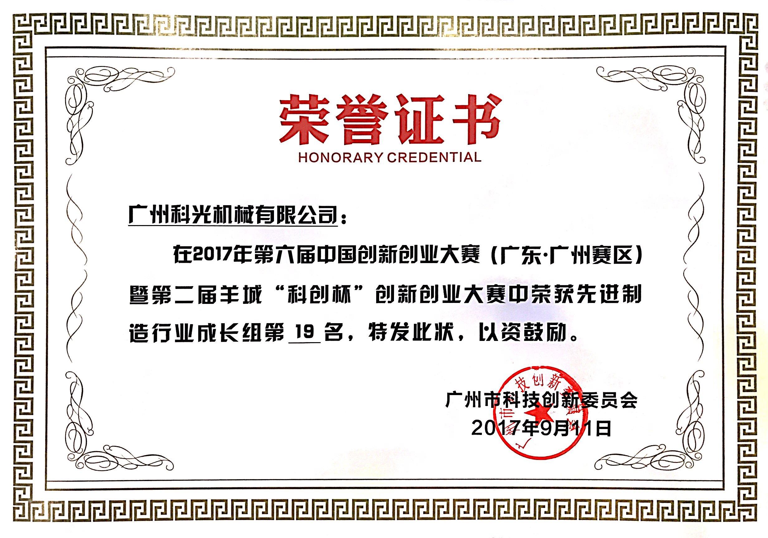 第六届中国创新创业大赛获奖证书