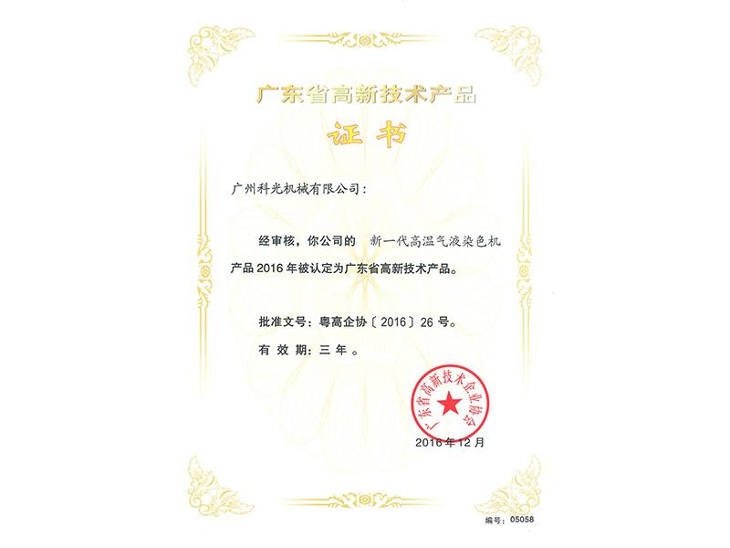 广东省高新技术产品——新一代高温气液染色机