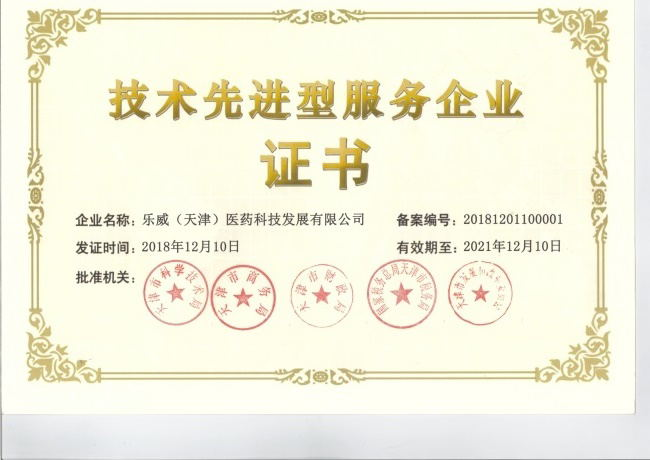 Tianjin advanced technology service enterprise certificate