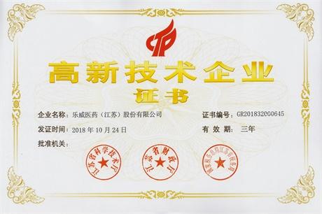 High - tech enterprises in Jiangsu province