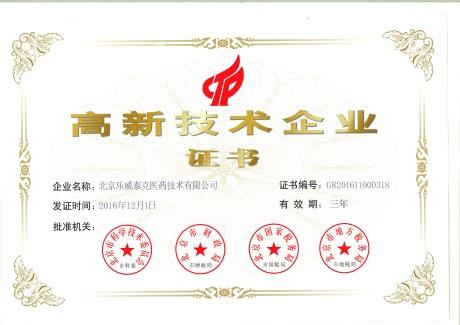 Beijing high - tech enterprise certificate