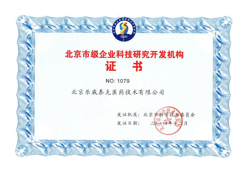 Certificate of Scientific Research Institution in Beijing