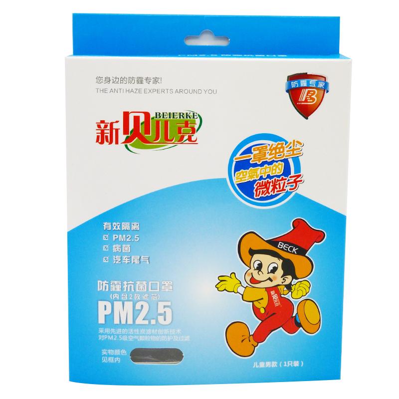 PM2.5防霾抗菌口罩(儿童型)(男款)