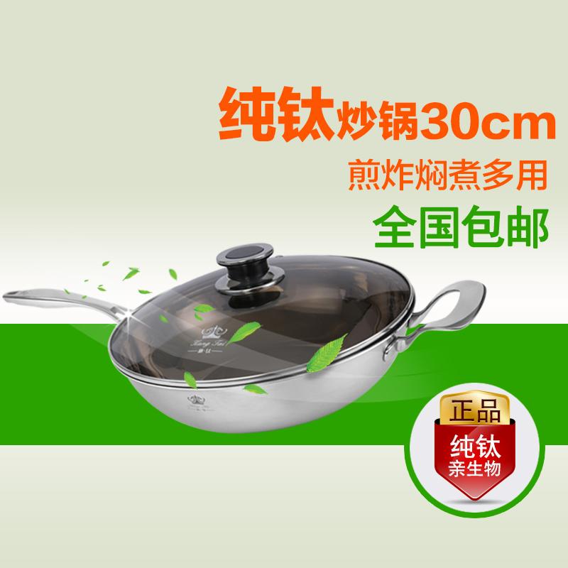 純钛複合炒鍋30cm
