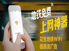 花生地铁WiFi信息流广告