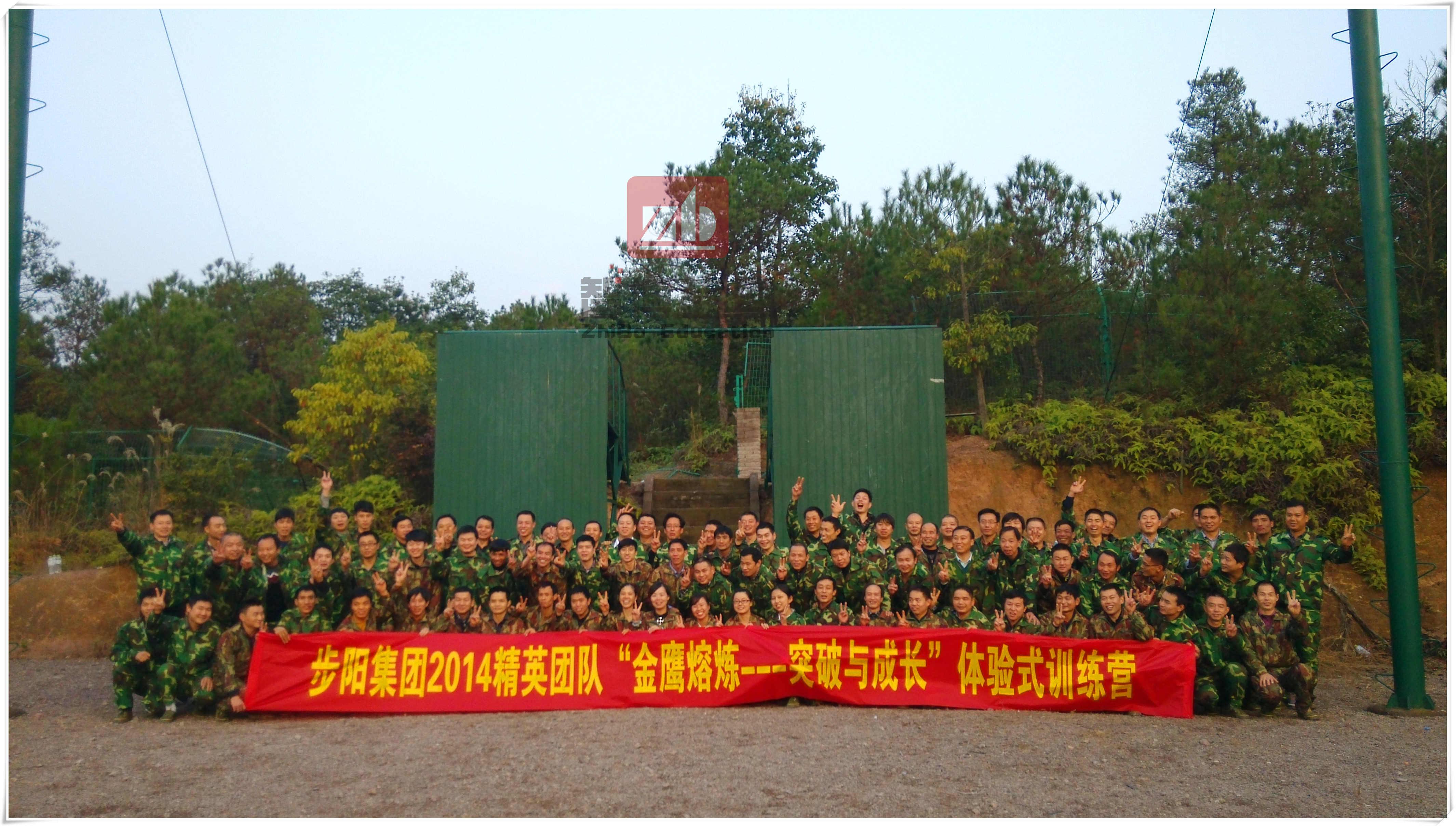 步阳集团第二期