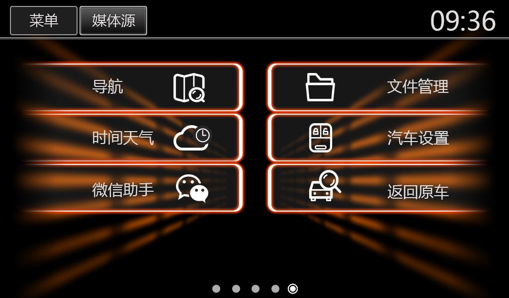 本田冠道安卓解码器