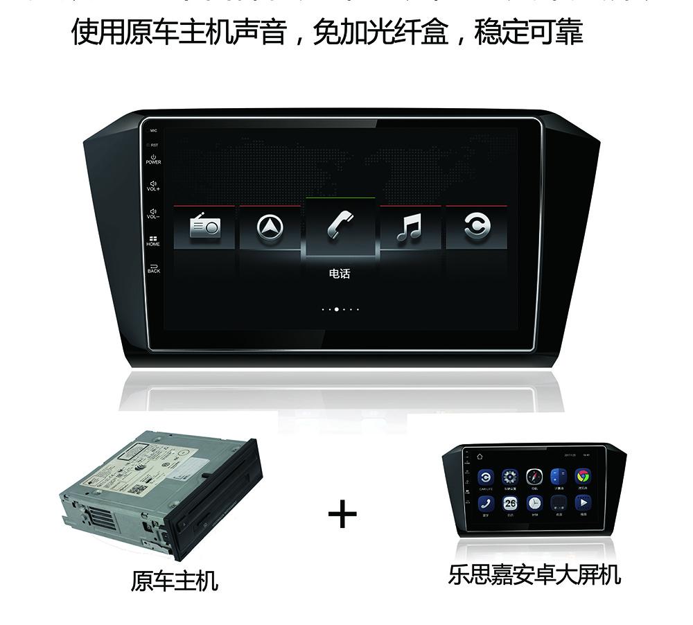 大众MQB平台保留原车主机和CD机+安卓大屏机