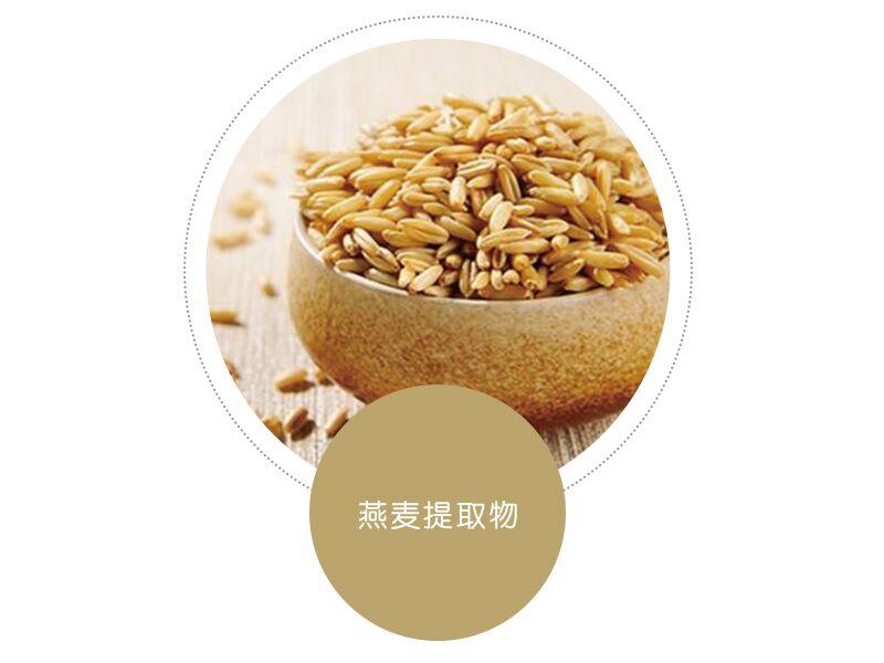燕麦麸皮提取物