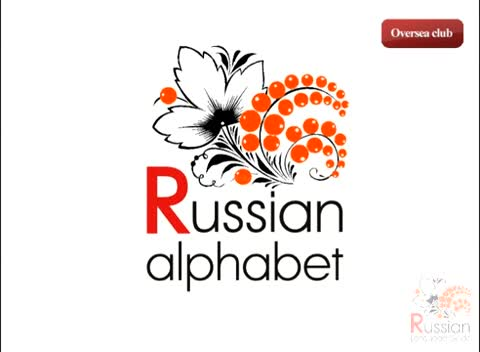 Learn Russian alphabet in 10 minutes!