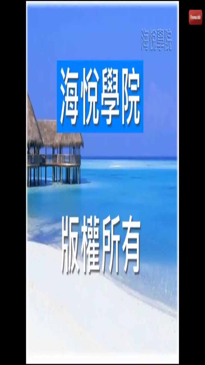 波浪理論第1堂-波浪架構(完整課堂)