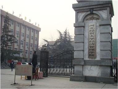 河北经贸大学机房防雷工程