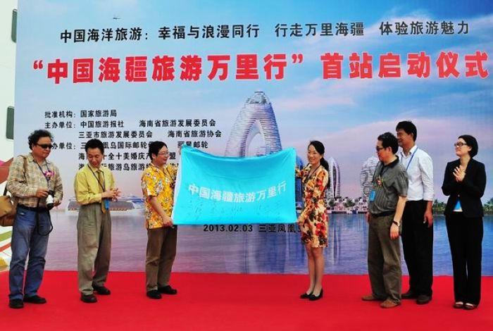 """""""中国海疆什么是原油投资万里行""""三亚凤凰岛首站启动仪式"""