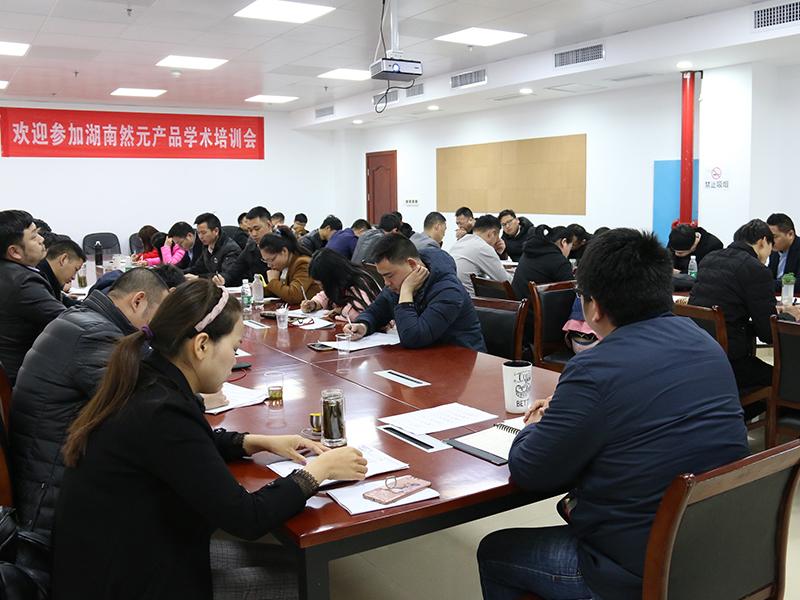湖南然元第42期佳修产品培训会培训进行中