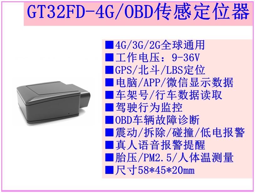 GT32FD-4G/OBD传感定位器