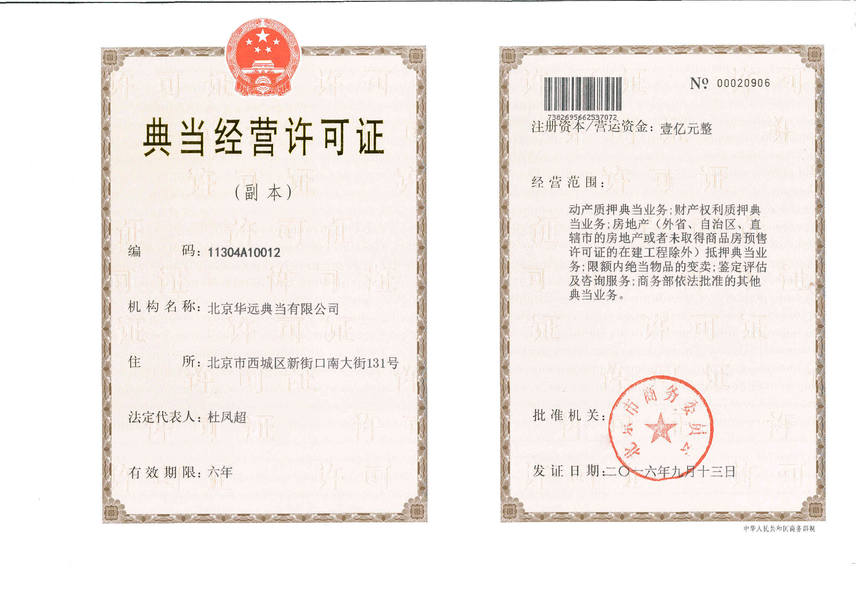 北京市房产局电话_公司资质-北京华远典当有限公司