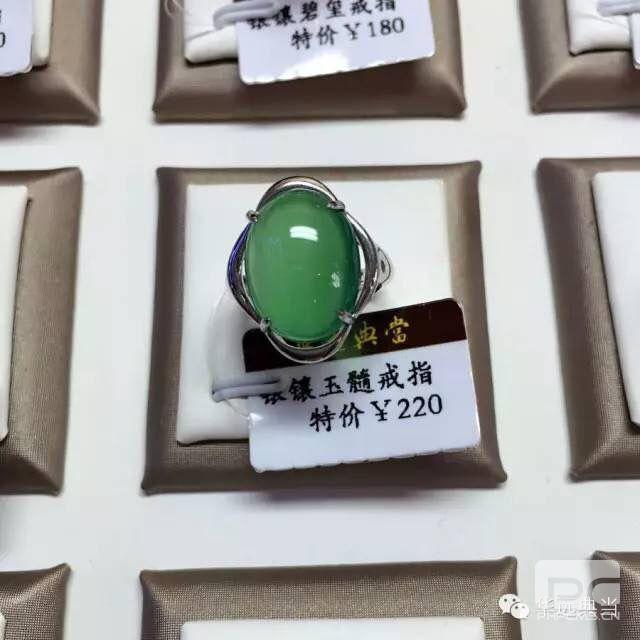 銀鑲玉髓戒指3