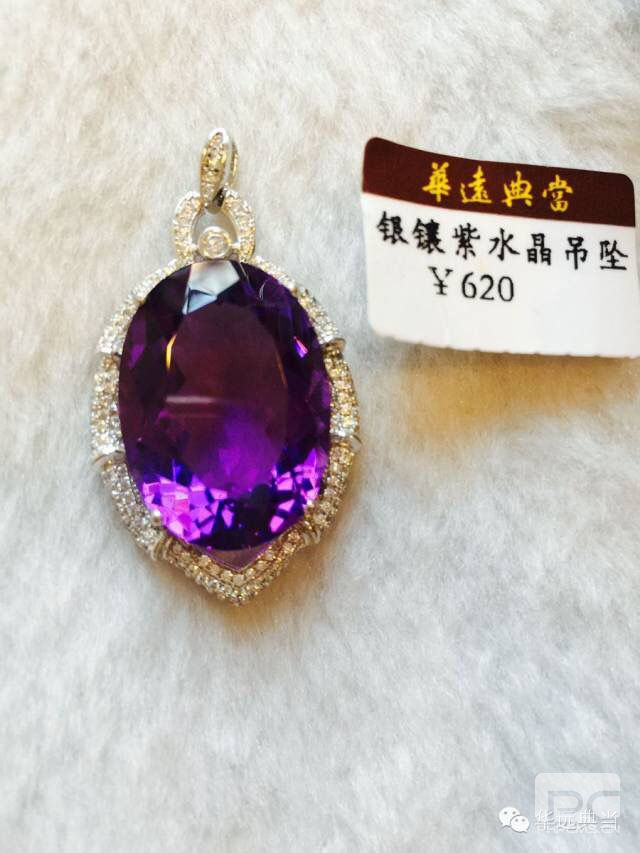 银镶紫水晶吊坠