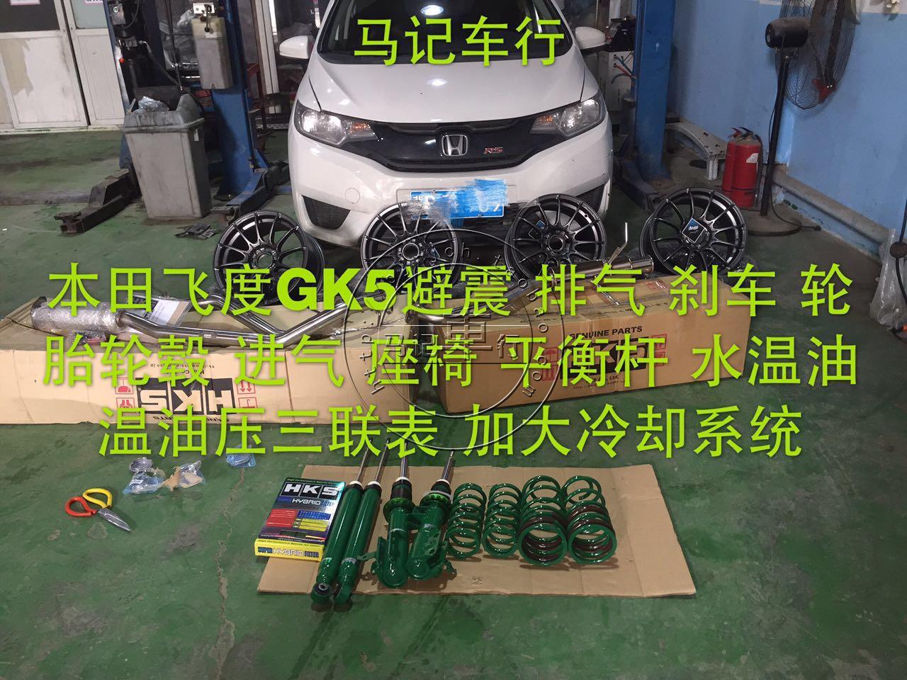 本田飞度GK5一站式改装 全车套件性能改装