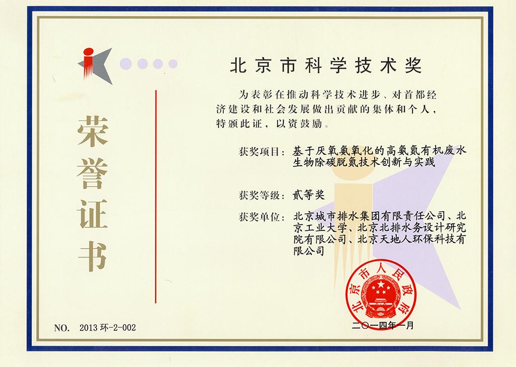北京市科学技术二等奖