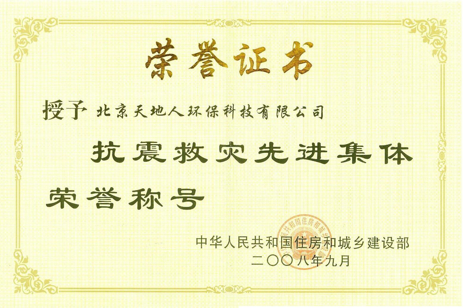 抗震救灾荣誉证书