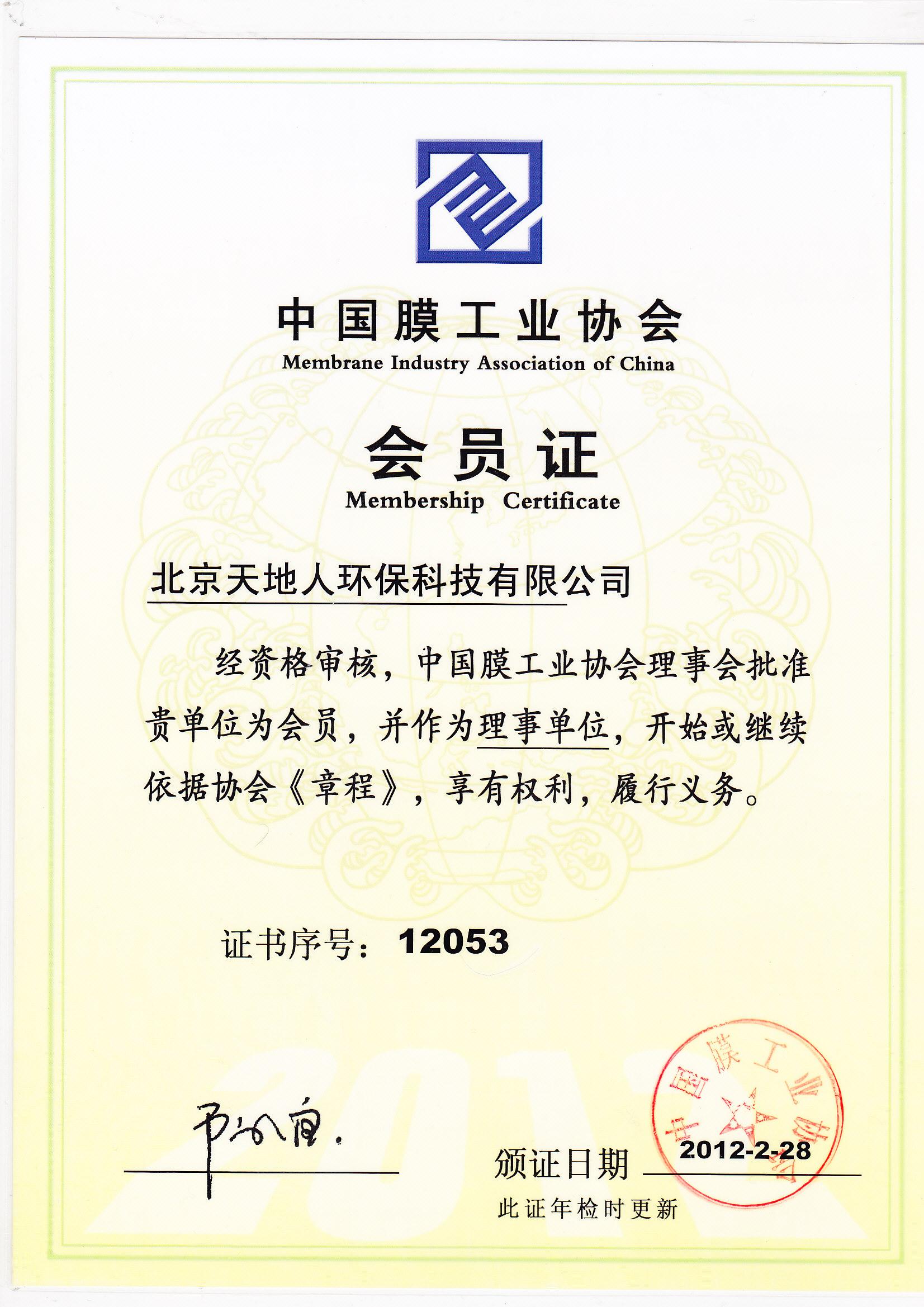 膜工业协会会员证2012