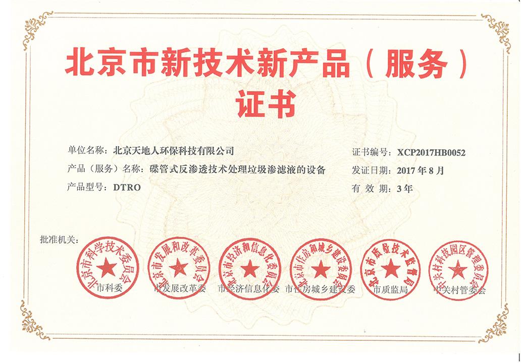 碟管式反渗透技术-北京市新技术新产品