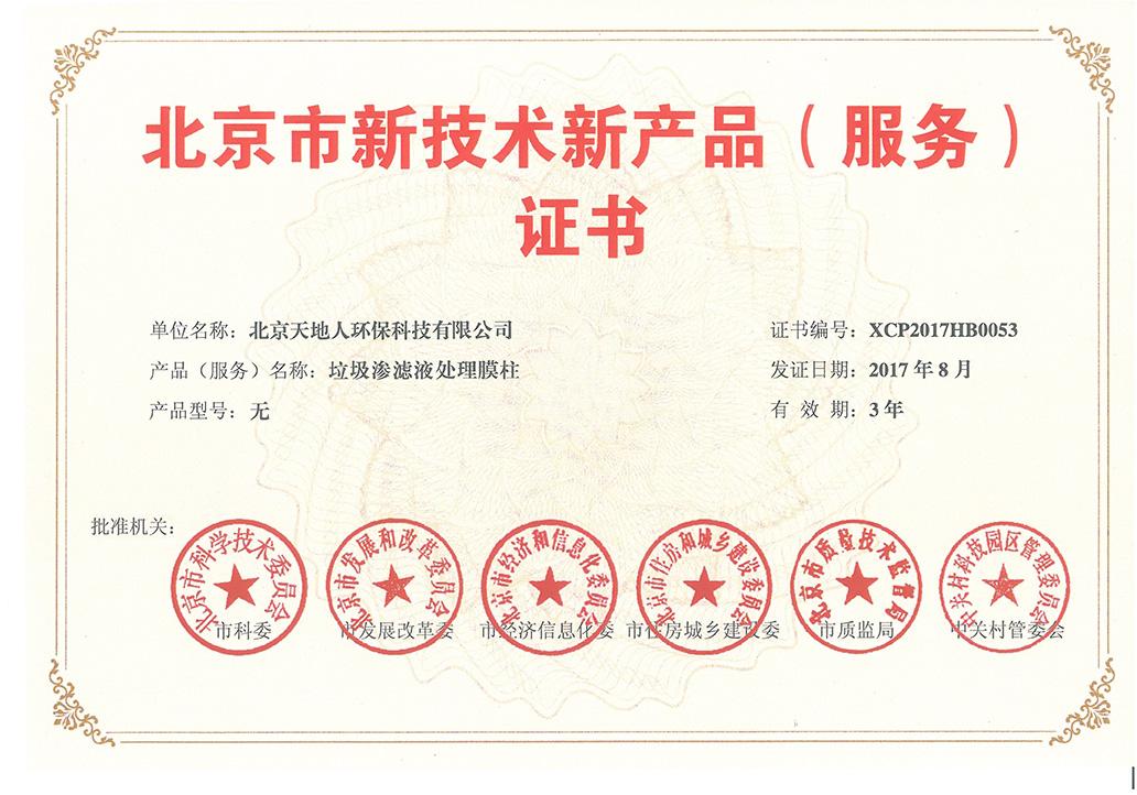 垃圾滲濾液處理膜柱-北京市新技術新產品