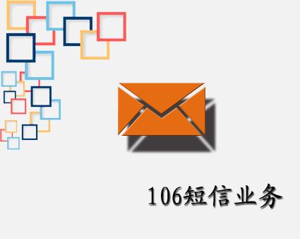 106短信业务