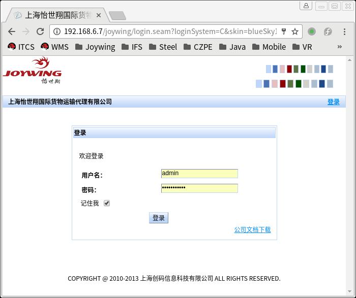 上海怡世翔业务管理系统