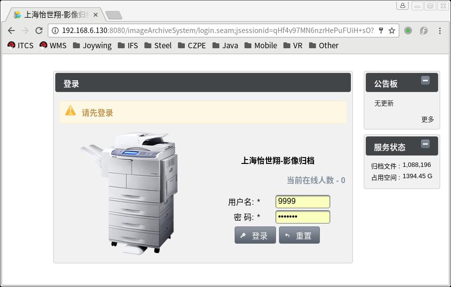 上海怡世翔影像归档系统