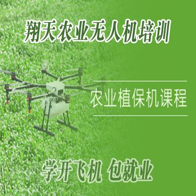 农业植保机飞行培训课程