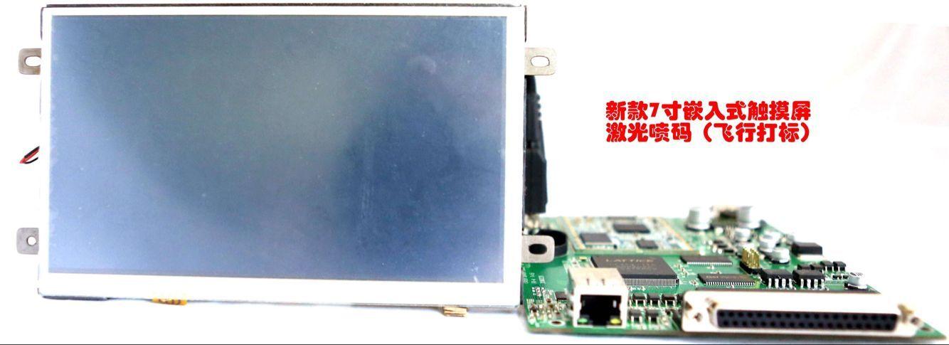 YM03 7寸屏内嵌式