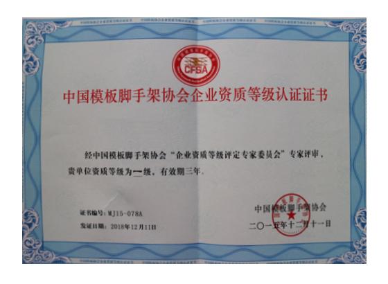 中国模板脚手架协会企业资质等级认证证书