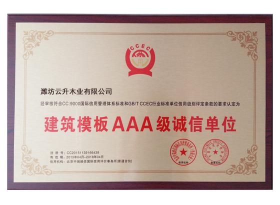 建筑模板AAA级诚信单位