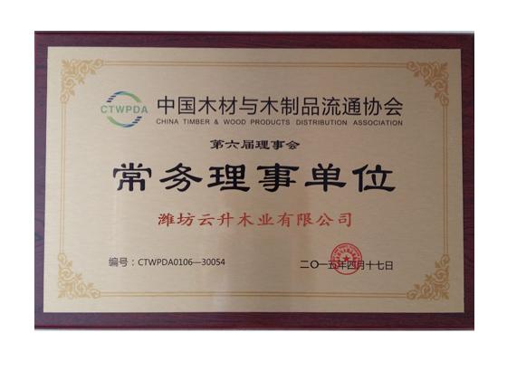 木材与木制品流通协会常务理事单位