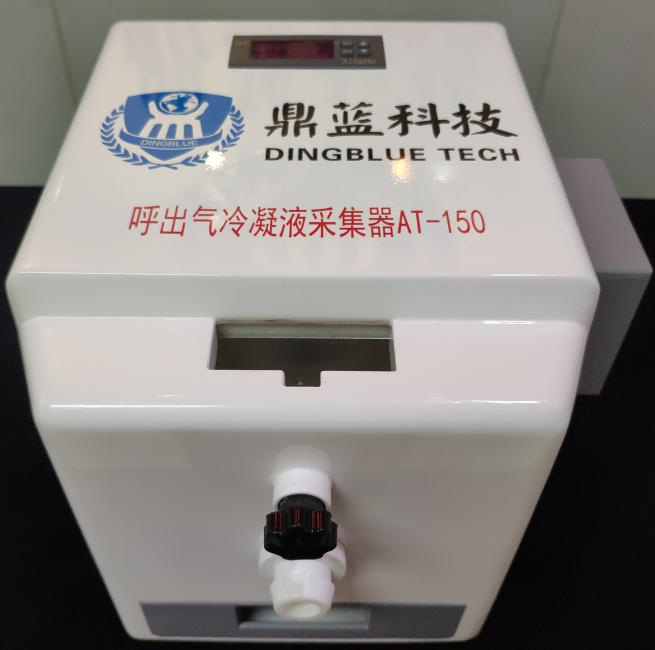 呼出气冷凝液采集器AT-150