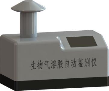 生物气溶胶自动鉴别仪