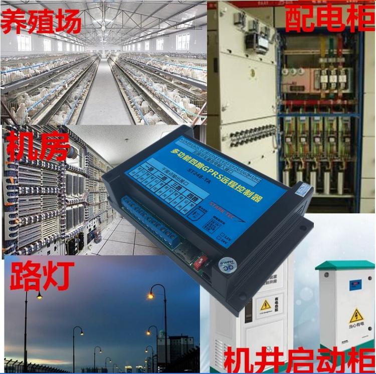 5,四路继电器输出独立控制,整体控制,自锁控制,延时控制,每一路支持